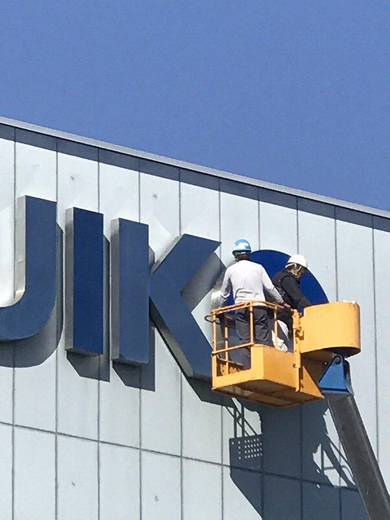 看板工事 大阪 塗装